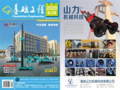 《基础工程》杂志第六十二期(2020年9月刊)