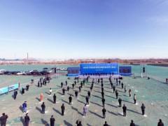 河北辛集市集体开工14个重点建设项目