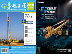 《基础工程》杂志第六十三期(2020年11月刊)