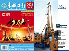 《基础工程》杂志第六十四期(2021年1月刊)