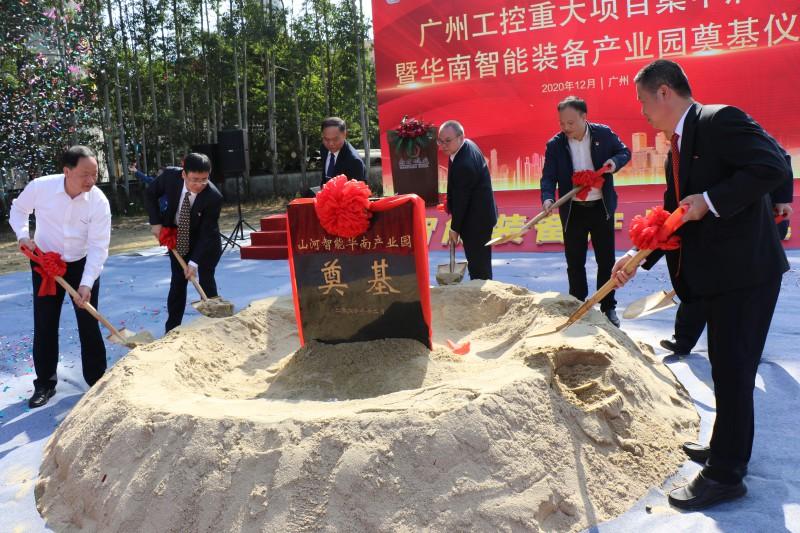 2020年12月1日,山河智能华南智能装备产业园奠基