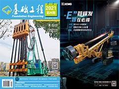 《基础工程》杂志第六十七期(2021年7月刊)